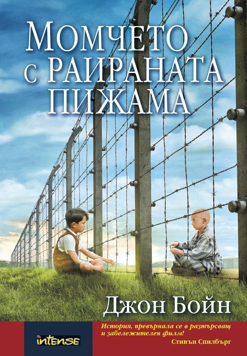 the boy in the striped pyjamas by john boyne and the holocaust essay